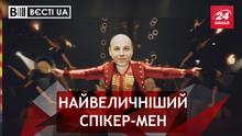 Вєсті.UA. Рада за колючим дротом. Рецепт припинення війни від Комаровського