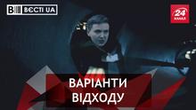 Вести.UA. Таланты Савченко в изоляторе. Очередной позор главы Николаевской области