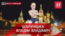 Вєсті Кремля. Хайпи Путіна. Кубок Стенлі з пельменями