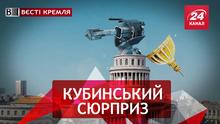 """Вєсті Кремля. Путін показав народу """"своє оте"""". Мистецтво вибору"""