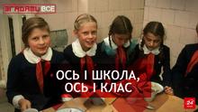 Згадати Все. Школа по-радянськи