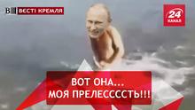 Вести Кремля. Сливки. Щучка Путина. Вайкулистый инфантилизм