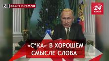 Вести Кремля. Сливки. Секрет успеха Пыни. На Жириновского напало прозрение