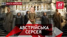 Вєсті Кремля. Весільний генерал Путін. Економія туалетного паперу