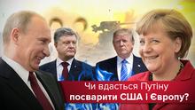 Меркель і Путін: про очікування  і сюрпризи переговорів