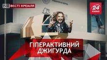 Вєсті Кремля. Джигурда керує картонним роботом. Жириновський дає уроки англійської