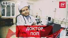 Вести.UA. Поплавский подался в доктора. Медиаимперия Медведчука