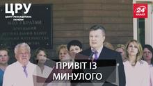 Схемы Януковича живут и процветают, или Почему за промахи строителей наказали врачей