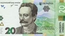 В Україні ввели в обіг нові 20 гривень