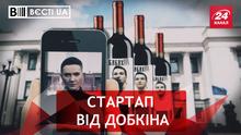Вєсті.UA. Добкін запускає власну справу. Кличко відстоює титул КМДА