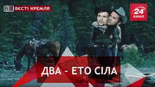 Вєсті Кремля. Зірки ГРУшники. Сурові діти Челябінська