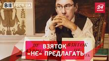 """Вєсті.UA. Луценко """"працює"""". Як поліцейський проти системи пішов"""