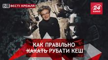 """Вєсті Кремля. Зв'язки доктора Малишевої. Голодні ігри: комуніст взув """"єдинороса"""""""