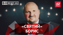 Вести.UA. Оригинальное извинение от Розенблата. Безголовый академик Захарченко