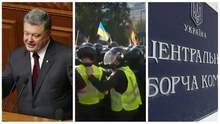 Головні новини 20 вересня: Виступ Порошенка, сутички біля Ради та звільнення ЦВК