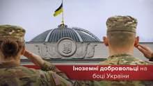 Легализация иностранцев-добровольцев: почему это не выгодно украинской власти и почему это важно