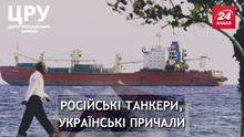 Як українські підприємства гостинно приймають російські судна, а СБУ про це ані сном, ані духом