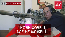 Вести Кремля. Снайперские таланты деда Пу. У Кирилла было кадило, он его любил