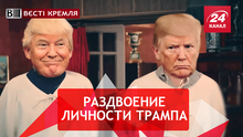 Вести Кремля. Сливки. Трамп сошел с ума из-за Путина. Дед Пу снова облажался
