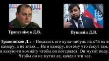 """СБУ перехопила розмови ватажків """"ДНР"""" про поділ влади після смерті Захарченка"""