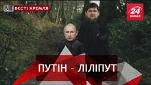 Вєсті Кремля. Як Путін млинці смажив. Росіяни роздягнулись за сертифікат на тату