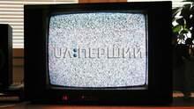 """Отключение канала """"UA: Перший"""" из-за долгов: в Минфине отреагировали на ситуацию"""