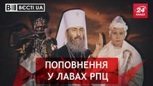 Вєсті.UA. Жир. Нелегітимна російська церква. Лялька Ганна Герман