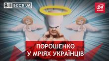 Вести. UA. Жир. Идеальный Порошенко. Нестандартная защита Гончаренко