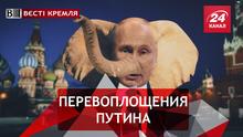 Вести Кремля. Сливки. Путин все молодится. Халявные Iphone в Дагестане