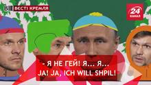 Вєсті Кремля. Слівкі. Камінг-аут Путіна. Жирік за дві секунди до Кобзона