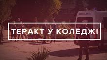 Кривавий теракт у Керчі: останні новини