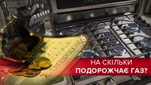 На скільки подорожчає газ в Україні: прогнози експертів