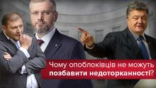 """Заговор и шантаж: почему коалиция не голосует за ограничение иммунитета """"оппоблоковцев""""?"""