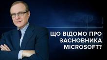 Хто такий Пол Аллен: легендарний програміст, який заснував корпорацію Microsoft