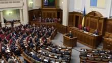 Рада схвалила проект держбюджету-2019