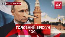 Вести Кремля. Ядерные муки россиян. Навальный ответил за отбивную