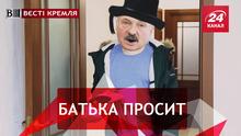 Вести Кремля. Сливки. Как выманить у Путина копеечку. Подарки от Пыни