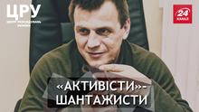 Прибуткова справа: як псевдоактивісти нещадно заробляють на українцях