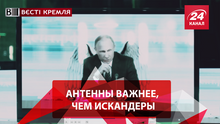 Вести Кремля. Сливки. Чудо-телевидение. Помощник Медведев