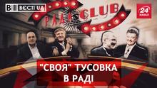 Вести. UA. Жир. Клуб в Верховной Раде. Магическая лестница Медведчука