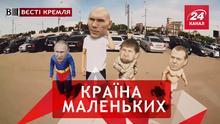 Вєсті Кремля. Комплекси Путіна. Собчак проти Симоньян