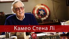 Лучшие фильмы с участием Стэна Ли студии Marvel