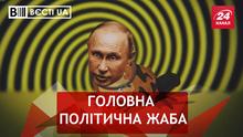 """Вести.UA. Украинцы завидуют Луценко. Политические амбиции """"евробляхеров"""""""