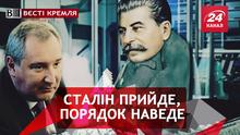 Вєсті Кремля. Диктаторські замашки Рогозіна. Ілюзії Навального