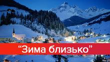 Winter is coming: як підготуватись до гірськолижного сезону ще восени