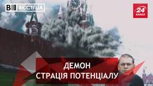 Вєсті.UA. Темні сили Пашинського. 100 років самотності Литвина