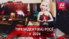 Вєсті Кремля. Ледібой Путін. Руки-базуки Кадирова