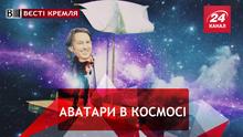 """Вєсті Кремля. """"Роскосмос"""" летить на Пандору. Дзвін Путіна"""