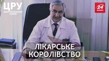 Як лікар перетворив Львівську обласну лікарню на прибутковий родинний бізнес: одіозні схеми
