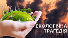 Українські міста у рейтингу найбрудніших міст світу: інфографіка